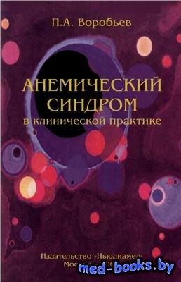Анемический синдром в клинической практике - Воробьев П.А. - 2001 год - 168 с.