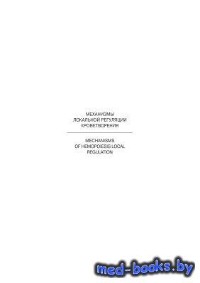 Механизмы локальной регуляции кроветворения - Гольдберг Е.Д., Дыгай А.М., Шерстобоев Е.Ю. - 2000 год