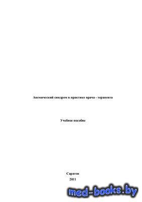 Анемический синдром в практике врача - терапевта - Гриценгер В.Р., Лукьянов В.Ф., Ушакова Т.М. и др. - 2011 год