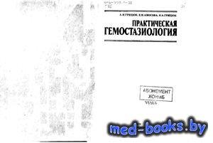 Практическая гемостазиология - Грицюк А.И., Амосова Е.Н., Грицюк И.А. - 199 ...