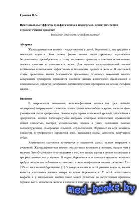 Нежелательные эффекты сульфата железа в акушерской, педиатрической и терапевтической практике - Громова О.А. - 12 с.