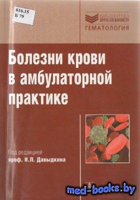 Болезни крови в амбулаторной практике - Давыдкин И.Л., Куртов И.В., Хайретдинов Р.К. - 2011 год - 192 с.