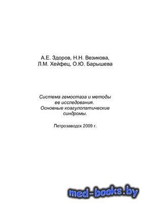 Система гемостаза и методы ее исследования. Основные коагулопатические синдромы - Здоров А.Е., Везикова Н.Н., Хейфец Л.М., Барышева О.Ю. - 2009 год