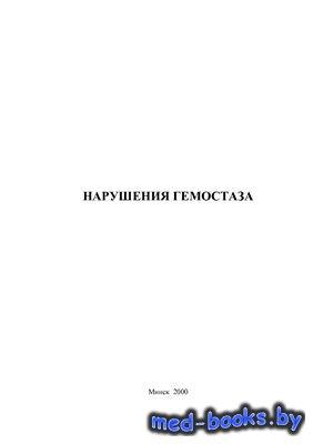 Нарушения гемостаза - Зиновкина В.Ю., Висмонт Ф.И., Касап В.А. - 2000 год