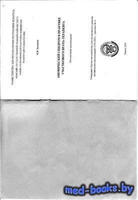 Анемический синдром в практике участкового терапевта - Зюзенков М.В. - 2000 ...
