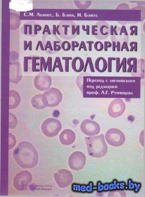 Практическая и лабораторная гематология - Льюис С.М., Бэйн Б., Бэйтс И. - 2009 год - 672 с.