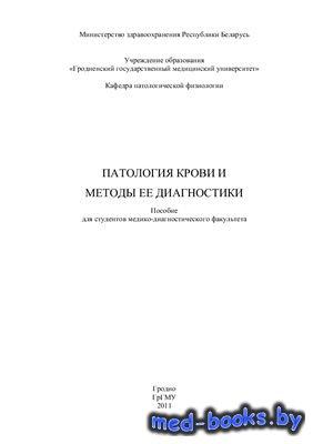 Патология крови и методы ее диагностики - Максимович Н.Е. - 2011 год - 312  ...