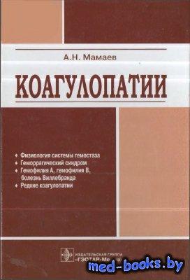 Коагулопатии - Мамаев А.Н. - 2012 год - 264 с.