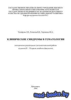 Клинические синдромы в гематологии - Тимофеева Л.Н. - 2006 год - 38 с.