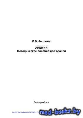 Методическое пособие для врачей - Филатов Л.Б. - 2006 год