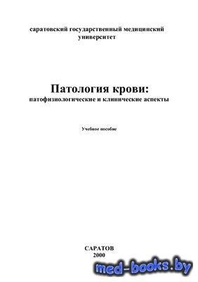 Патология крови: патофизиологические и клинические аспекты. Часть 1. Белая кровь - Чеснокова Н.П. - 2000 год