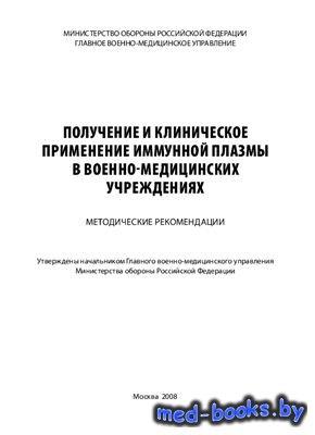 Получение и клиническое применение иммунной плазмы в военно-медицинских учреждениях - Чечеткин А.В., Копелец А.В. и др. - 2008 год