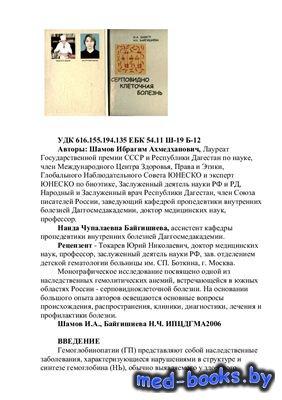 Серповидноклеточная болезнь - Шамов И.А., Байгишиева Б.Ч. - 2006 год - 154 с.