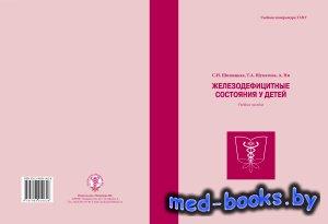 Железодефицитные состояния у детей - Шуматова Т.А., Ни А., Шишацкая С.Н. - 2016 год - 69 с.