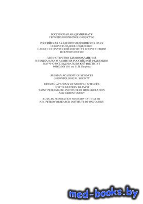 Молекулярные и физиологические механизмы старения в 2 т., Том 1 - Анисимов  ...