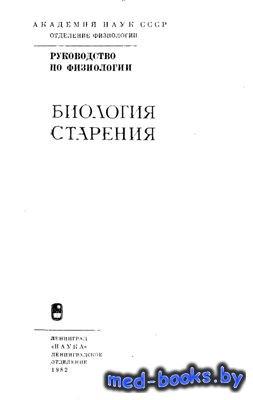 Биология старения - Арипчин Н.И. - 1982 год - 616 с.