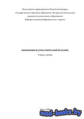 Пневмонии в гериатрической практике - Давидовская Е.И., Хапалюк А.В. - 2005 ...