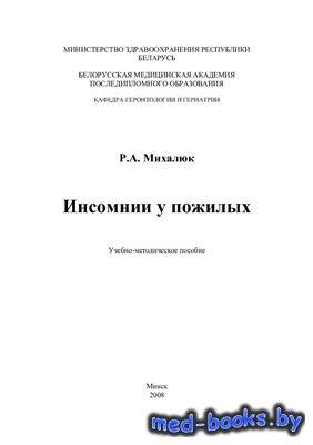 Инсомнии у пожилых - Михалюк Р.А. - 2008 год - 29 с.