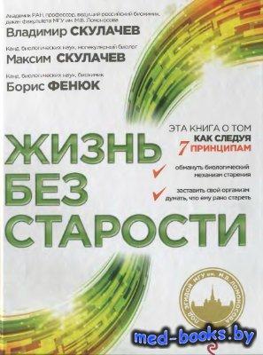 Жизнь без старости - Скулачёв В.П., Скулачёв М.В., Фенюк Б.А. - 2013 год -  ...