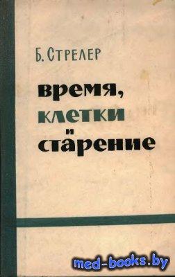 Время, клетки и старение - Стрелер Б. - 1964 год - 273 с.