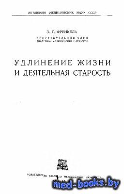 Удлинение жизни и деятельная старость - Френкель З.Г. - 1949 год