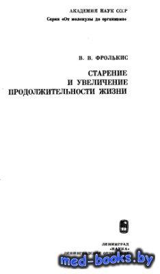 Старение и увеличение продолжительности жизни - Фролькис В.В. - 1988 год -  ...