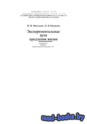 Экспериментальные пути продления жизни - Фролькис В.В., Мурадян Х.К. - 1988 ...