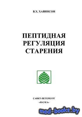 Пептидная регуляция старения - Хавинсон В.Х. - 2009 год - 54 с.