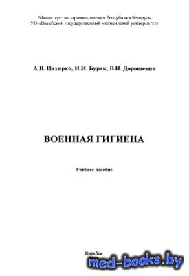 Военная гигиена - Пахирко А.В., Бурак И.И. - 2008 год - 124 с.