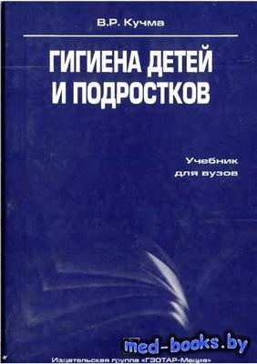 Гигиена детей и подростков - Кучма В.Р. - 2008 год - 480 с.