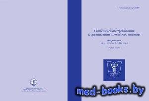 Гигиенические требования к организации школьного питания - Нагирная Л.Н. и др. - 2015 год