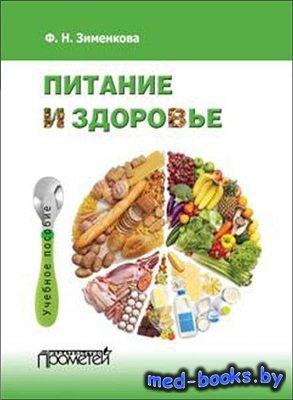 Питание и здоровье - Зименкова Фаина - 2016 год - 190 с.