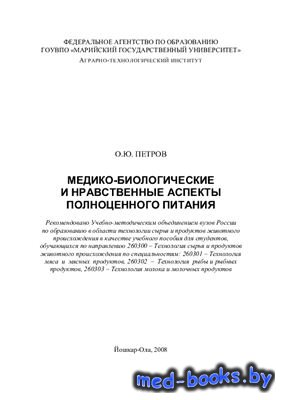 Медико-биологические и нравственные аспекты полноценного питания - Петров О ...