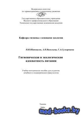 Гигиеническая и экологическая адекватность питания - Шаповалов П.Я., Сулкар ...