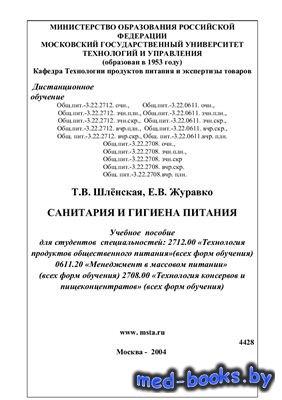Санитария и гигиена питания - Шлёнская Т.В., Журавко Е.В. - 2004 год - 78 с ...