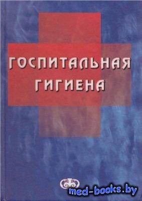 Госпитальная гигиена - Знаменский А.В. - 2004 год - 240 с.