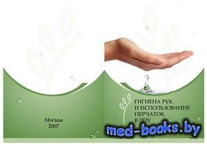 Гигиена рук и использование перчаток в ЛПУ - Зуева Л.П. - 2007 год - 32 с.