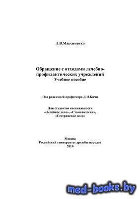 Обращение с отходами лечебно-профилактических учреждений - Максименко Л.В. - 2010 год - 107 с.