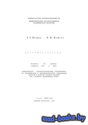 Дезинфектология - Шкарин В.В., Шафеев М.Ш. - 2003 год - 368 с.