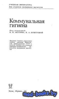 Коммунальная гигиена - Акулов К.И., Буштуева К.А., Гончарук Е.И. и др. - 1986 год - 608 с.