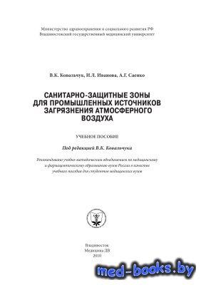 Санитарно-защитные зоны для промышленных источников загрязнения атмосферного воздуха - Ковальчук В.К. - 2010 год