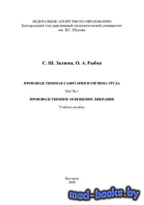 Производственная санитария и гигиена труда. Часть 1. Производственное освещение. Вибрация - Залаева С.Ш., Рыбка О.А.