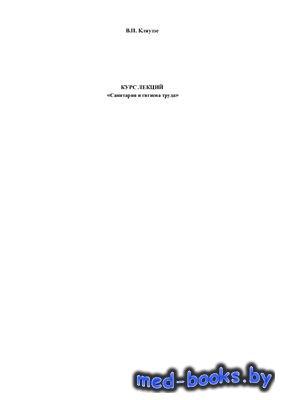 Санитария и гигиена труда. Курс лекций - Кляуззе В.П. - 70 с.