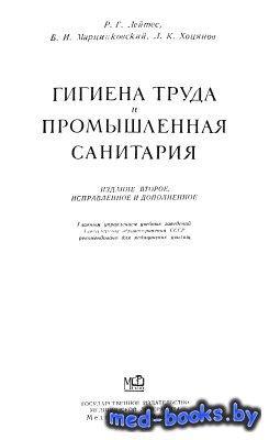 Гигиена труда. Промышленная санитария - Лейтес Р.Г., Марцинковский Б.И., Хоцянов Л.К. - 1954 год