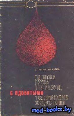 Гигиена труда при работе с ядовитыми техническими жидкостями - Улитин Ю.Г., Бекетов А.И. - 1979 год
