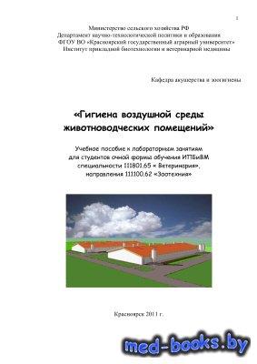 Гигиена воздушной среды животноводческих помещений - Федотова А.С. - 2011 г ...