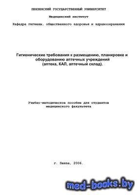 Методические пособия по Гигиене - Дмитриев А.П., Зубриянова Н.С., Лысенко А ...