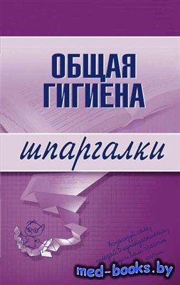 Общая гигиена. Шпаргалки - Елисеев Ю.Ю. - 2007 год - 32 с.