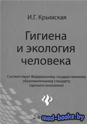 Гигиена и экология человека - Крымская И.Г. - 2012 год - 351 с.