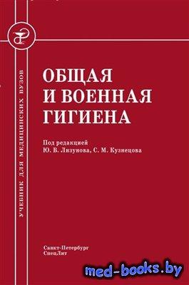 Общая и военная гигиена - Лизунов Ю.В., Кузнецов С.М. - 2012 год